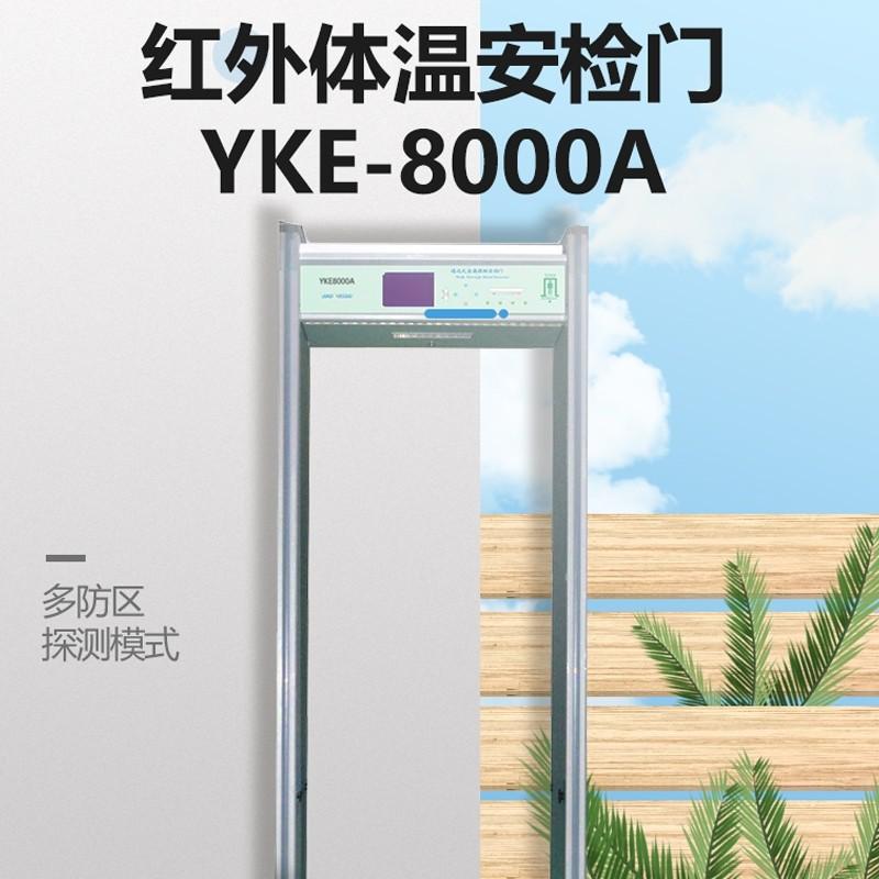 红外体温安检门YKE-8000A