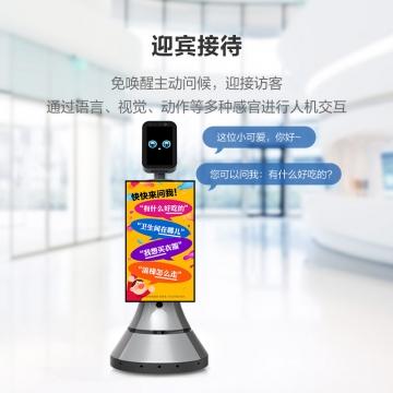 萝大屏AI测温智能机器人